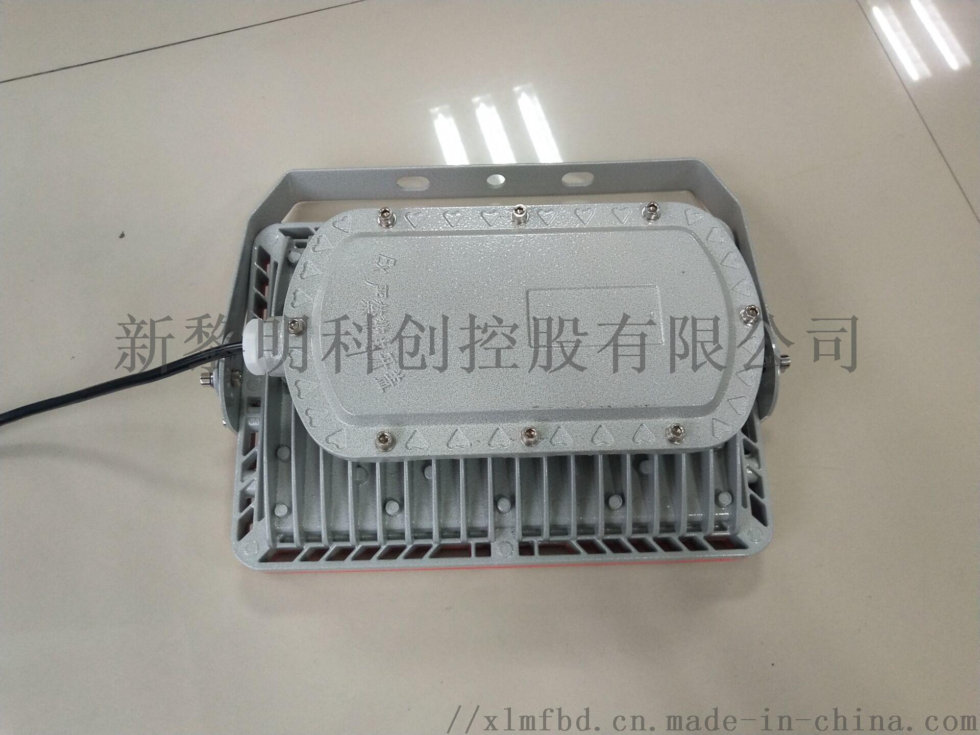 新黎明科創LED防爆燈BZD188-0199446525
