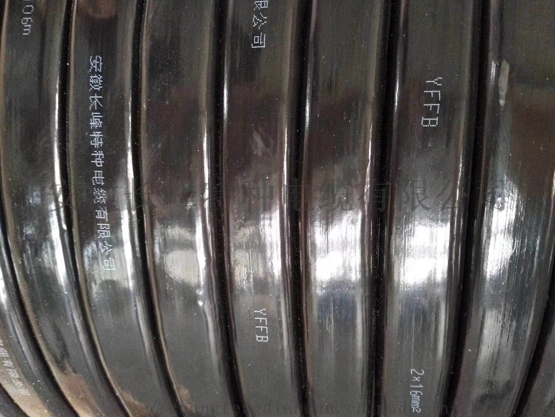 全規格型號扁平電纜YFFB/2*16廠家專業生產851822465