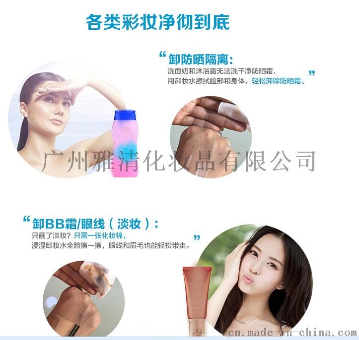 广州雅清化妆品有限公司供应眼唇脸部卸妆水,彩妆专用卸妆水深层清洁温和无**755816645