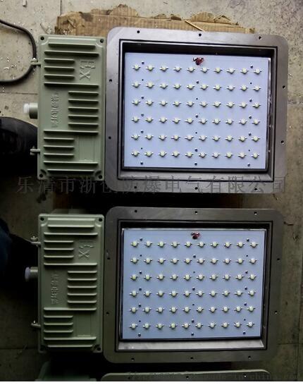 BAT53-LED-80W防爆泛光灯815833605