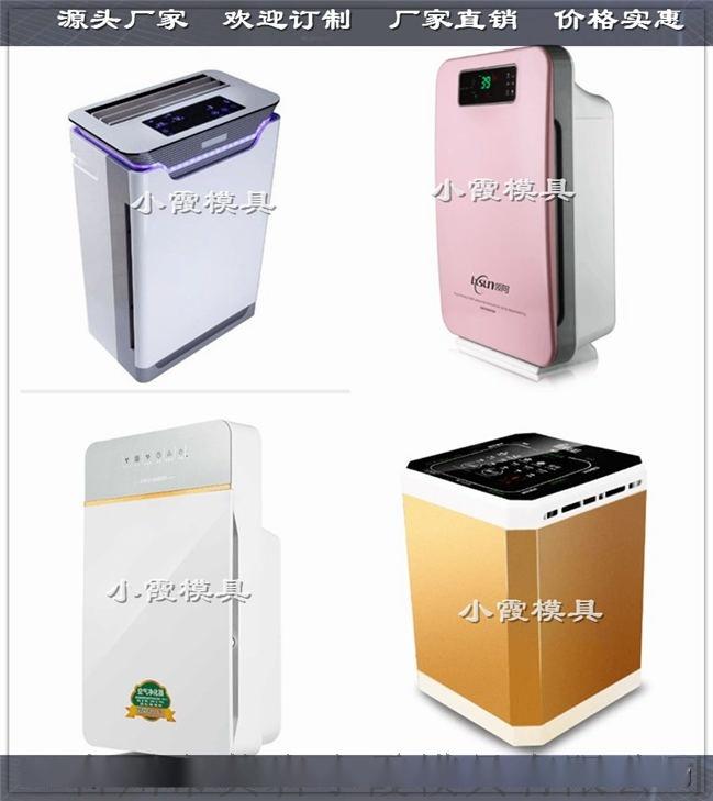 空氣淨化器模具26.jpg