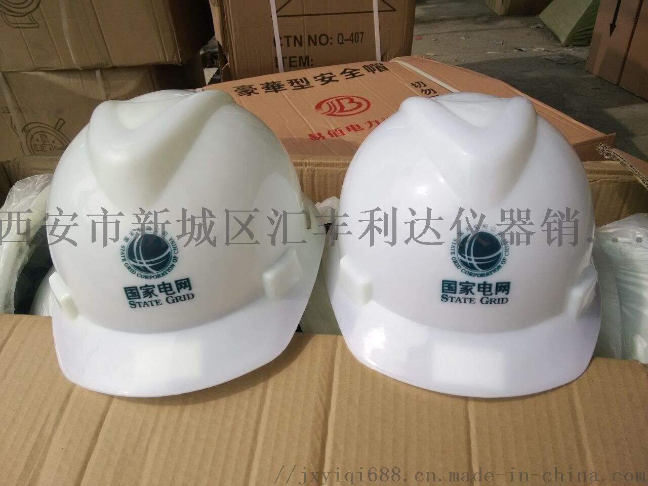 咸阳哪里有卖安全帽1882177052169066052