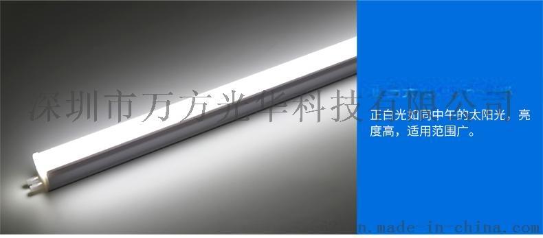 LED-T5一體燈管_17