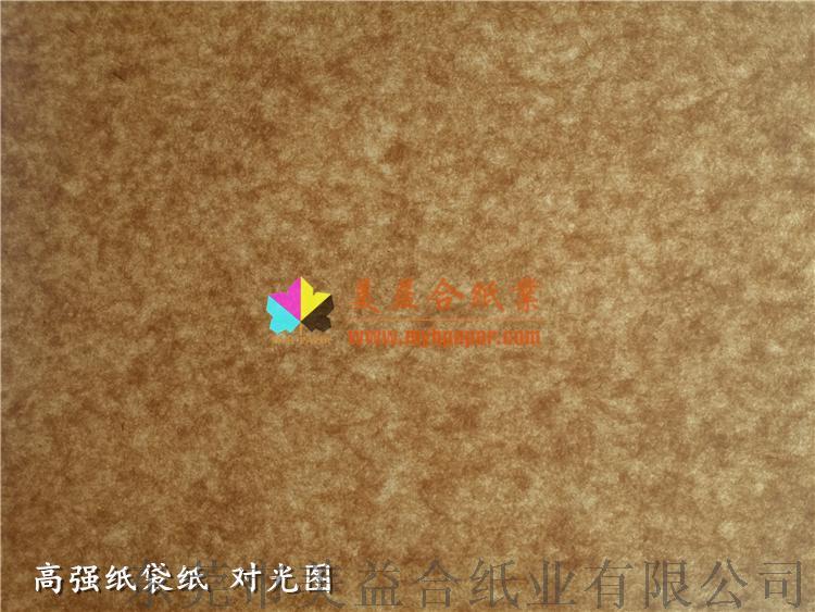 高强本色纸袋纸 (1).jpg