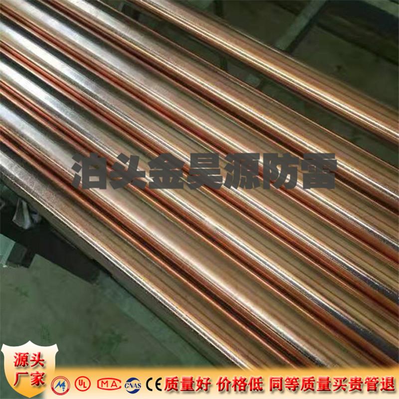 铜包钢接地棒大量现货 铜覆钢接地极规格齐全可定制75684552