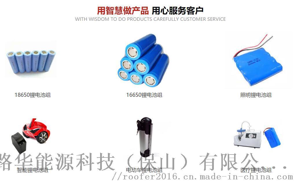 电子烟电池锂电池pack757967912
