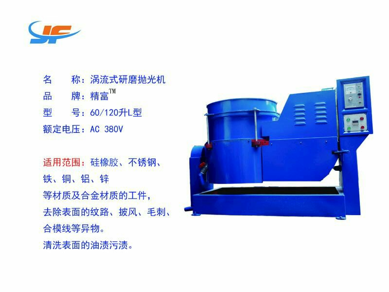 涡流式研磨机哪里有卖66220775
