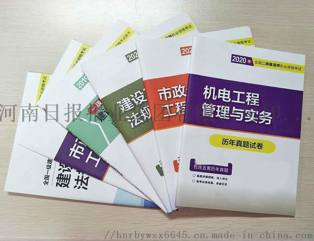 河南做试卷印刷试卷印刷厂831984422