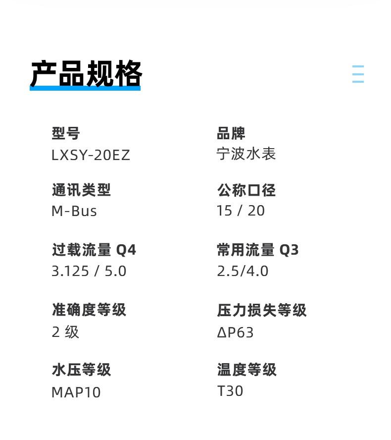宁波-M_Bus-LXSY-20EZ水表(不带阀)PC_19.jpg