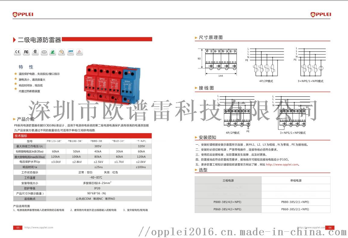 二级产品彩页.png
