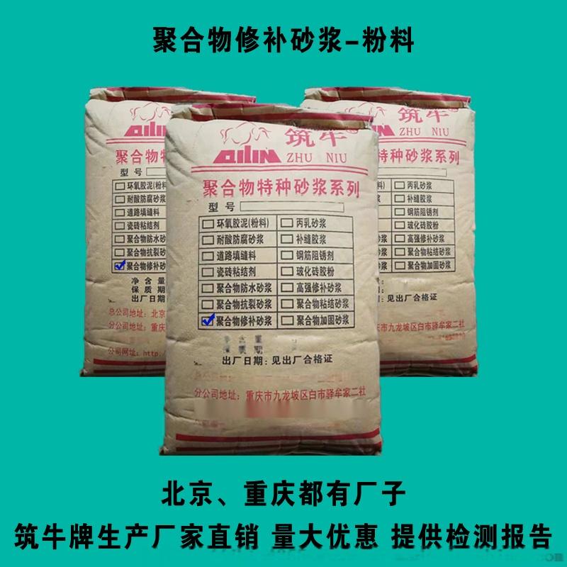 聚合物加固砂浆-北京筑牛牌修补砂浆 单组份加固砂浆厂家108736325