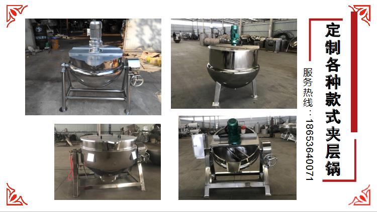 石硫合剂搅拌锅 电加热双层夹层锅105734532
