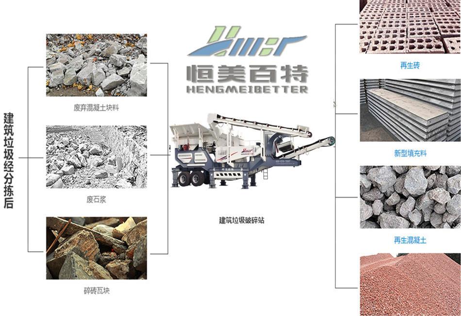 安徽可分期移动式建筑垃圾破碎站厂家110062372