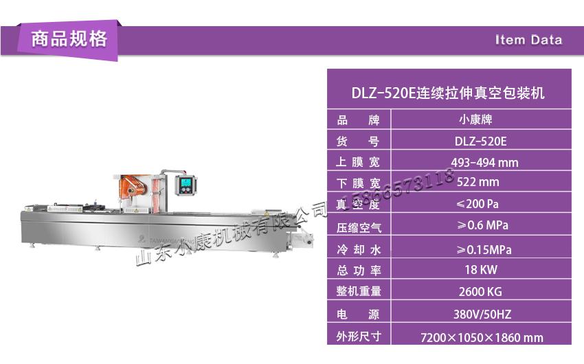 520E移动喷码商品规格.jpg