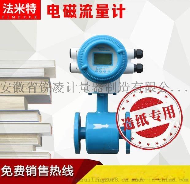 造纸行业专用流量计——法米特电磁流量计!804920675
