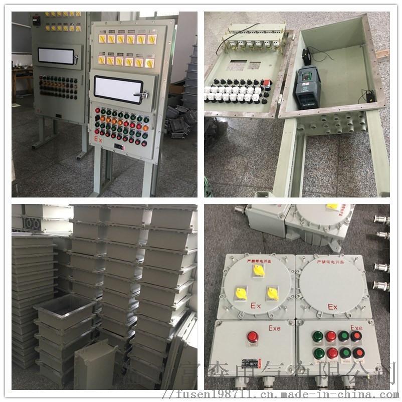 防爆检修插座箱63A五芯防爆配电箱非标定做71510015