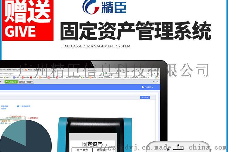长沙精臣固定资产管理系统标签打印机 银行企业84993395