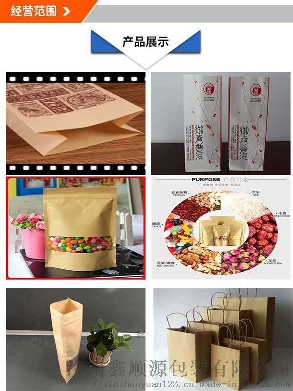 加工定做高低口黄/白牛皮纸袋,机制尖底,一次性消费用品包装54818282