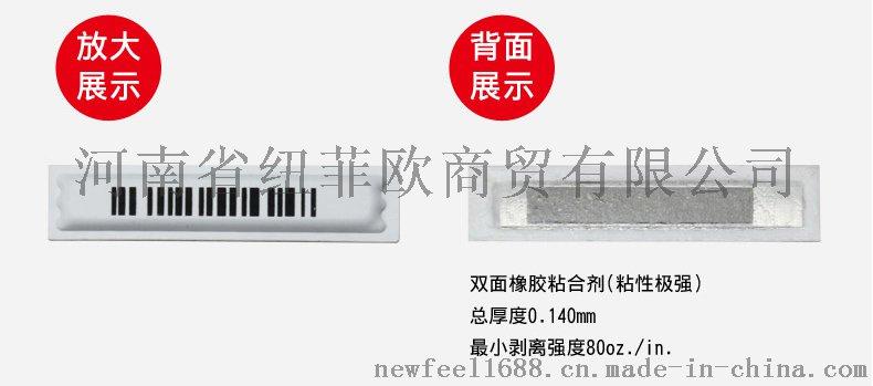 NF-58SCRB声磁软标签 (20)
