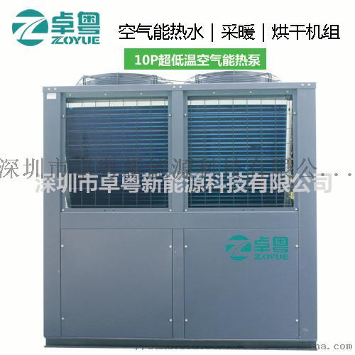 10P超低温空气能热泵.jpg