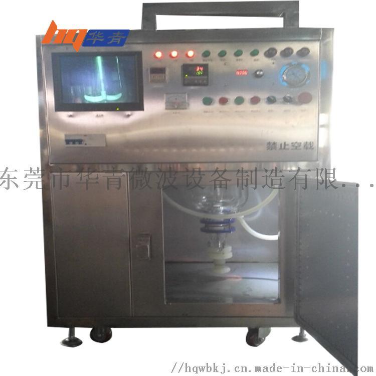 20L小型反应釜 华青微波小型反应釜88617575
