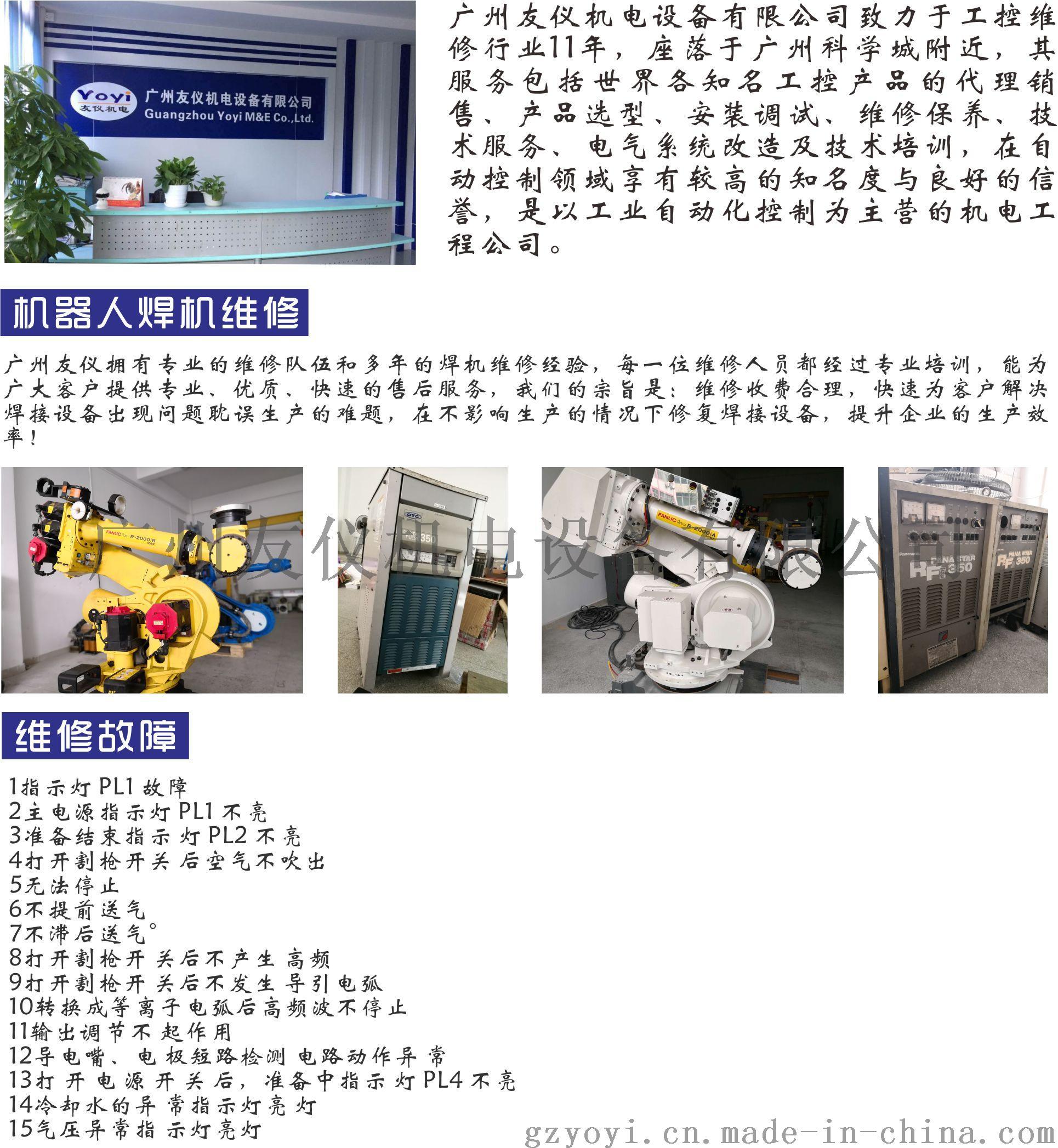 发那科机器人R-2000iA维修保养59563755