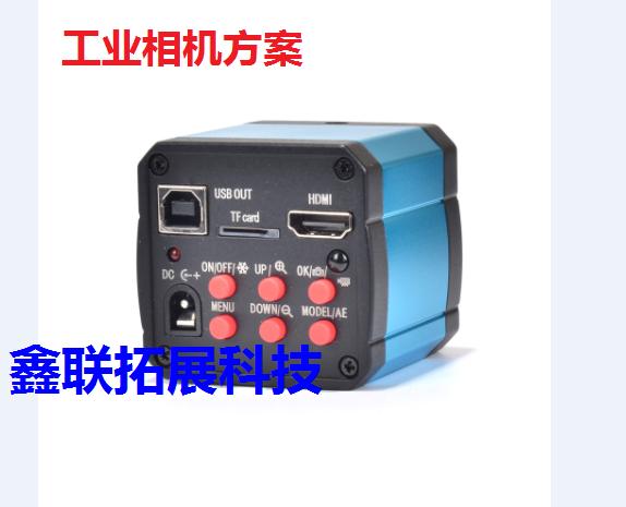 工业相机方案开发设计776674052