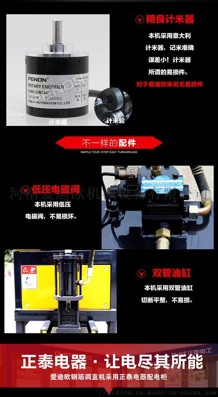 GT4-12鋼筋調直切斷機  數控截斷機 矯直機111287452