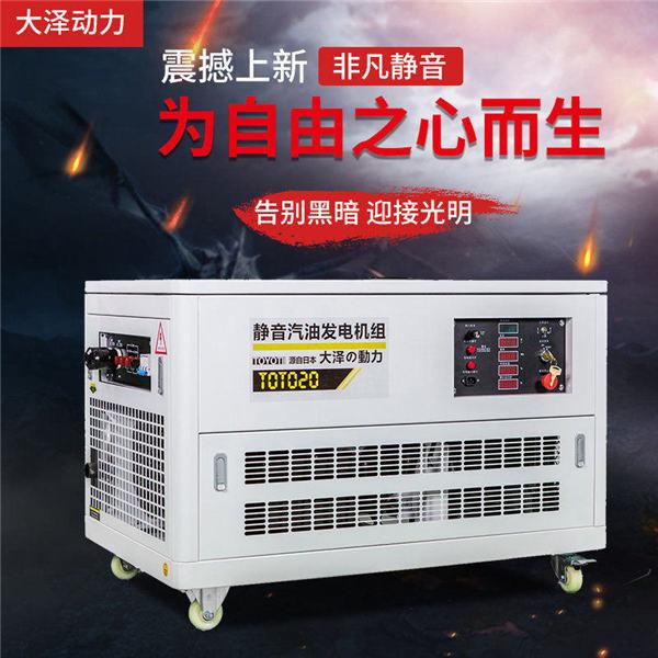 25kw静音汽油发电机TOTO25103419622