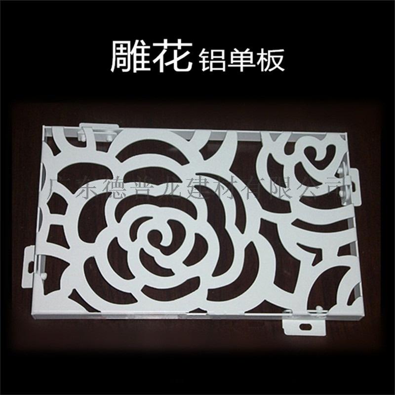 商场外立面墙身镂空雕刻铝单板,造型烤漆铝单板厂家912926875