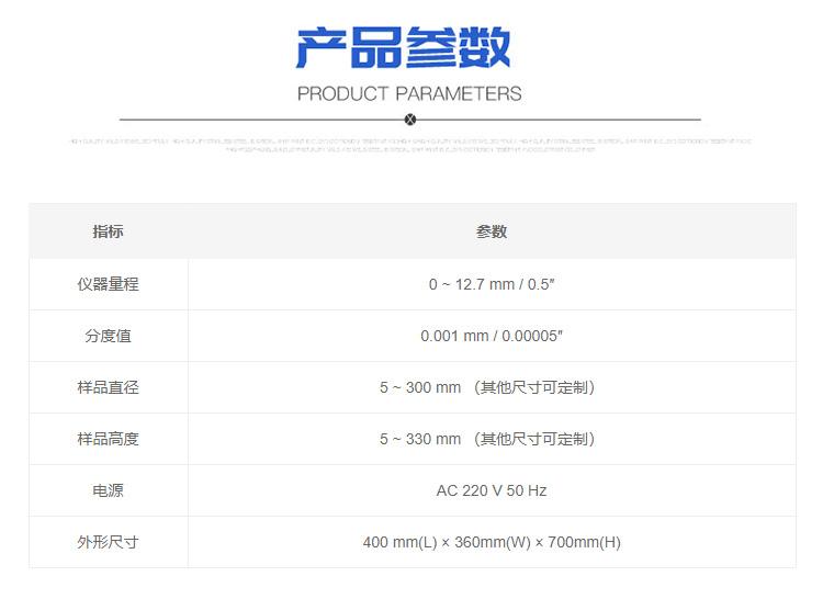CHY-G-电子壁厚底厚测试仪_01.jpg