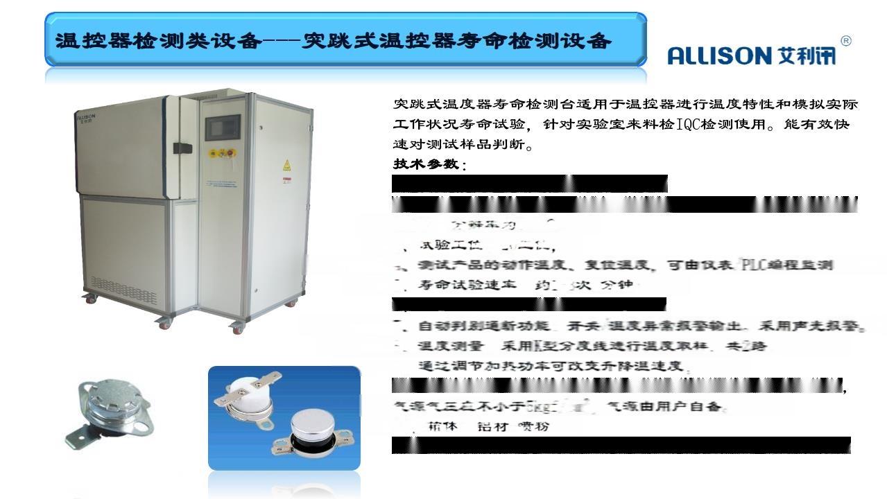 廣州市艾利訊電子科技有限公司宣傳手冊2020-02_0100.jpg