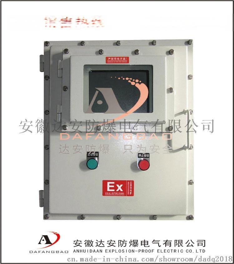 BXMD防爆配电箱型号  防爆配电箱厂家769121735