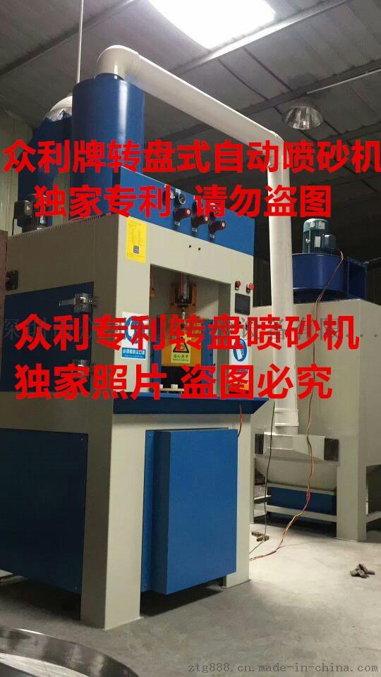 众利独家研发新款转盘式自动喷砂机  仿冒必究51975475