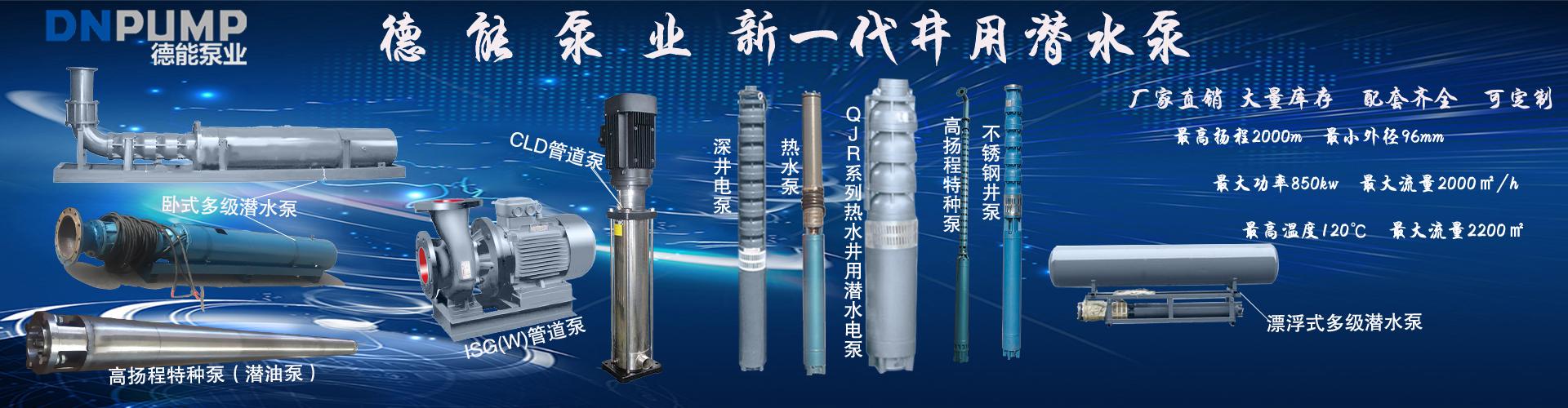井用潜水泵合集广告图一1920x500.jpg