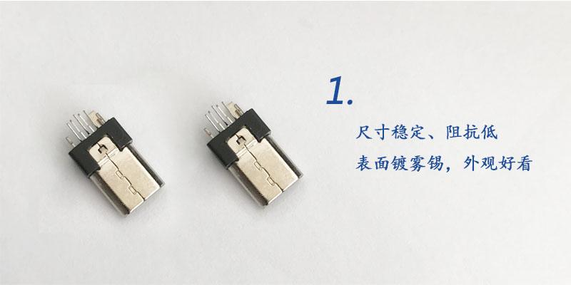micro 插板