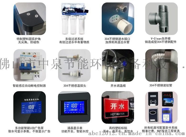 冰热型饮水机-不锈钢饮水机ZQ-6H立式节能饮水机55282615
