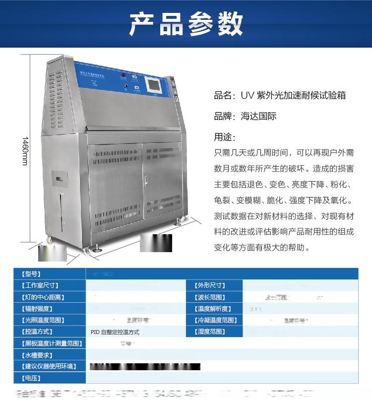 HD-E802紫外光加速耐候试验箱-06.jpg
