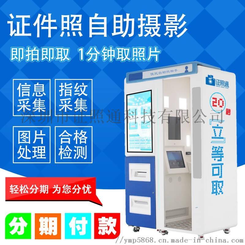 自动拍照机器 身份证照片自助办理机 拍照证件软件144271115