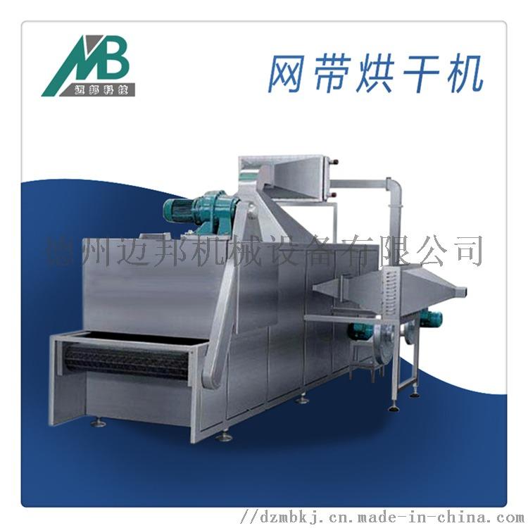 网带式烘干机厂家多功能污泥烘干机设备 适用物料范围广815769482