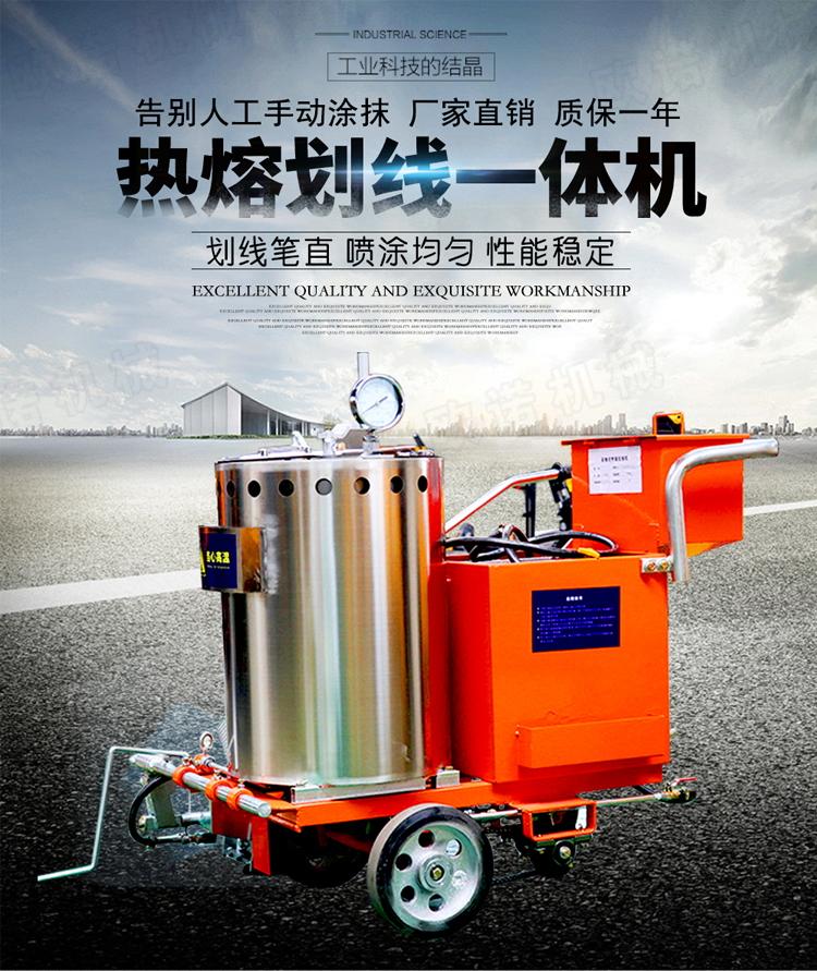 道路热熔划线机 热熔道路划线机 自驾式热熔划线机110125552