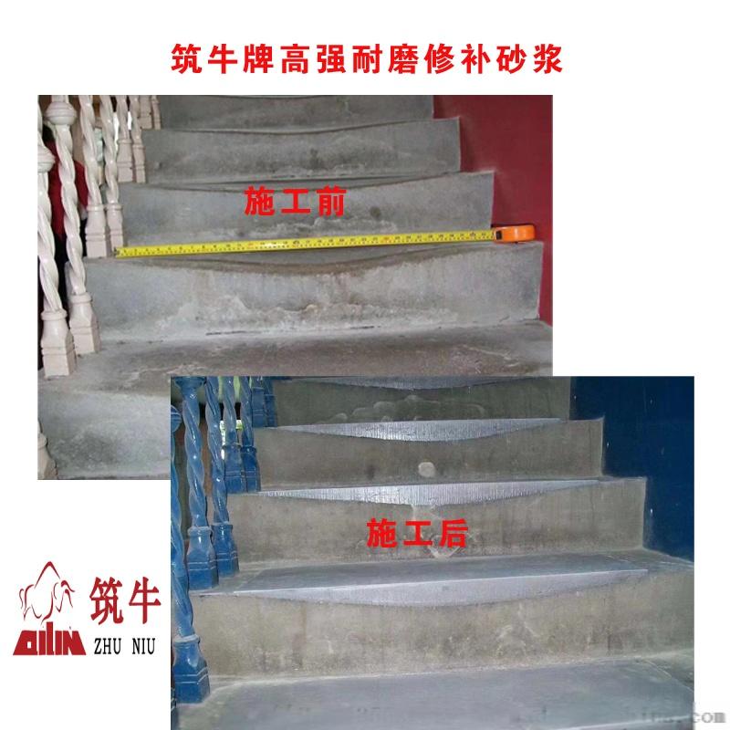聚合物加固砂浆-北京筑牛牌修补砂浆 单组份加固砂浆厂家108739615