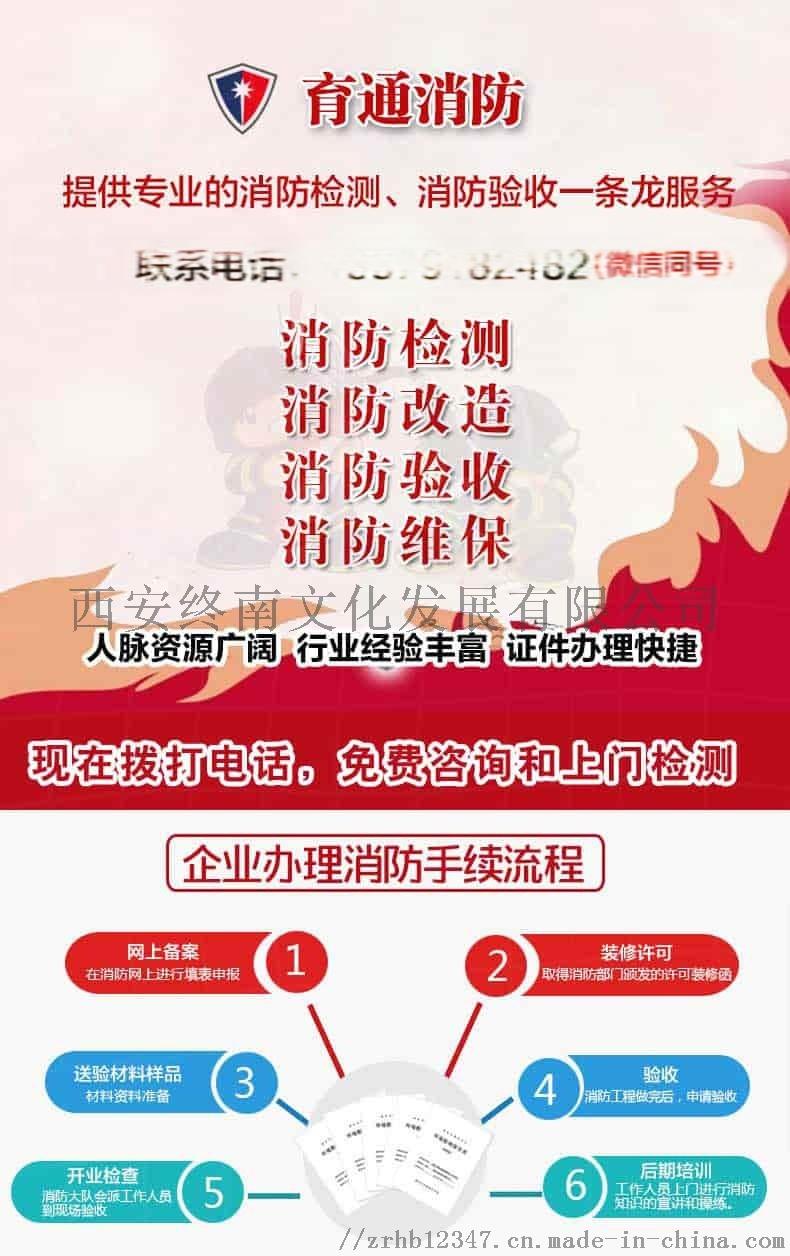 消防检测咨询服务,消防检测验收代办申请909756365