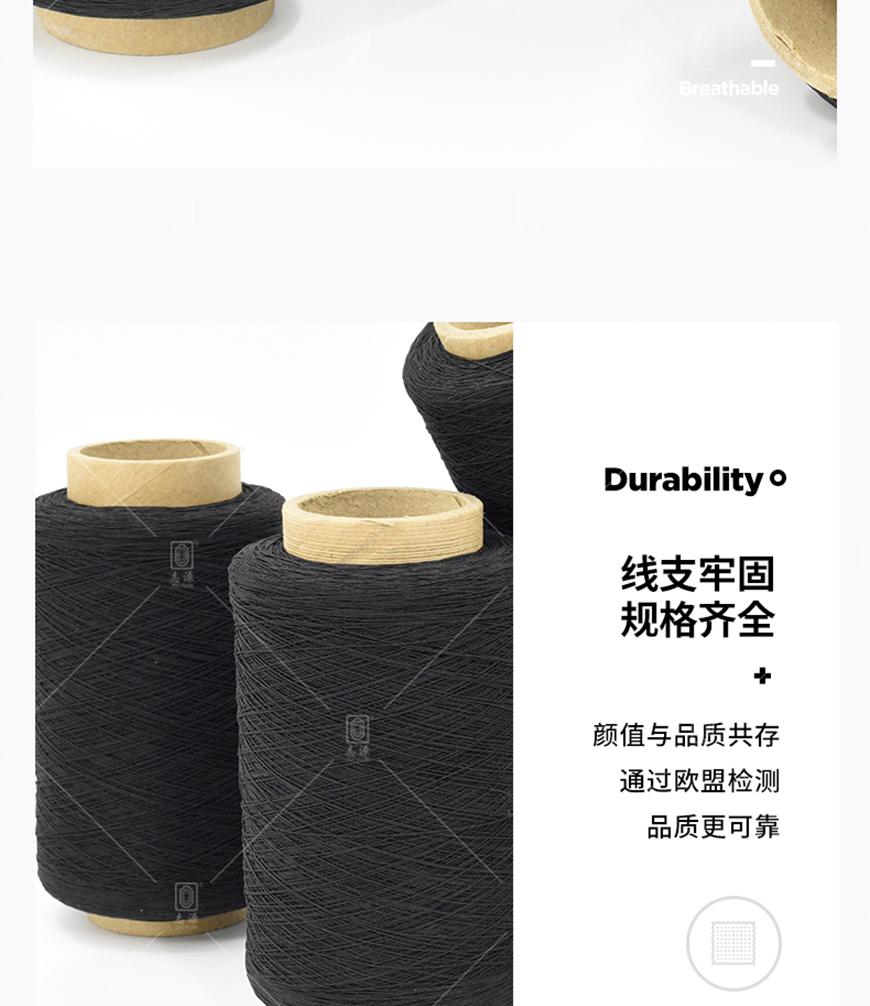 420D-75D-氨纶涤纶橡筋线-_04.jpg