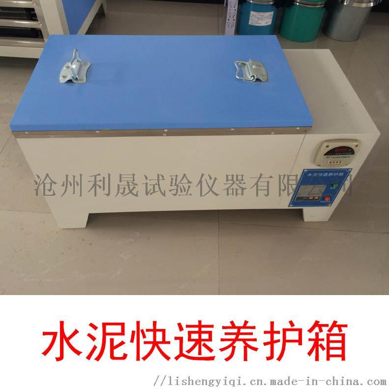 水泥快速养护箱2.jpg