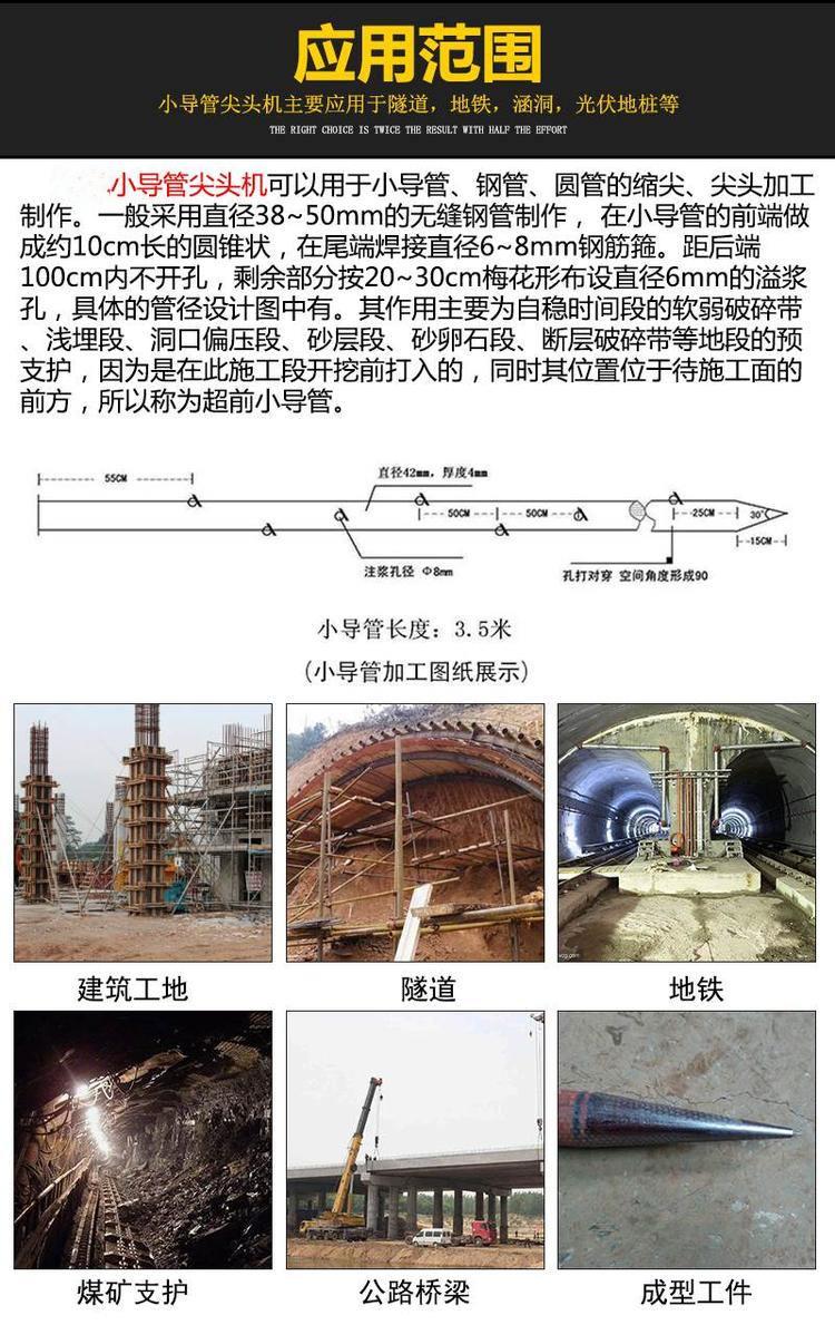 广西梧州42小导管尖头机小导管箭头机易损件