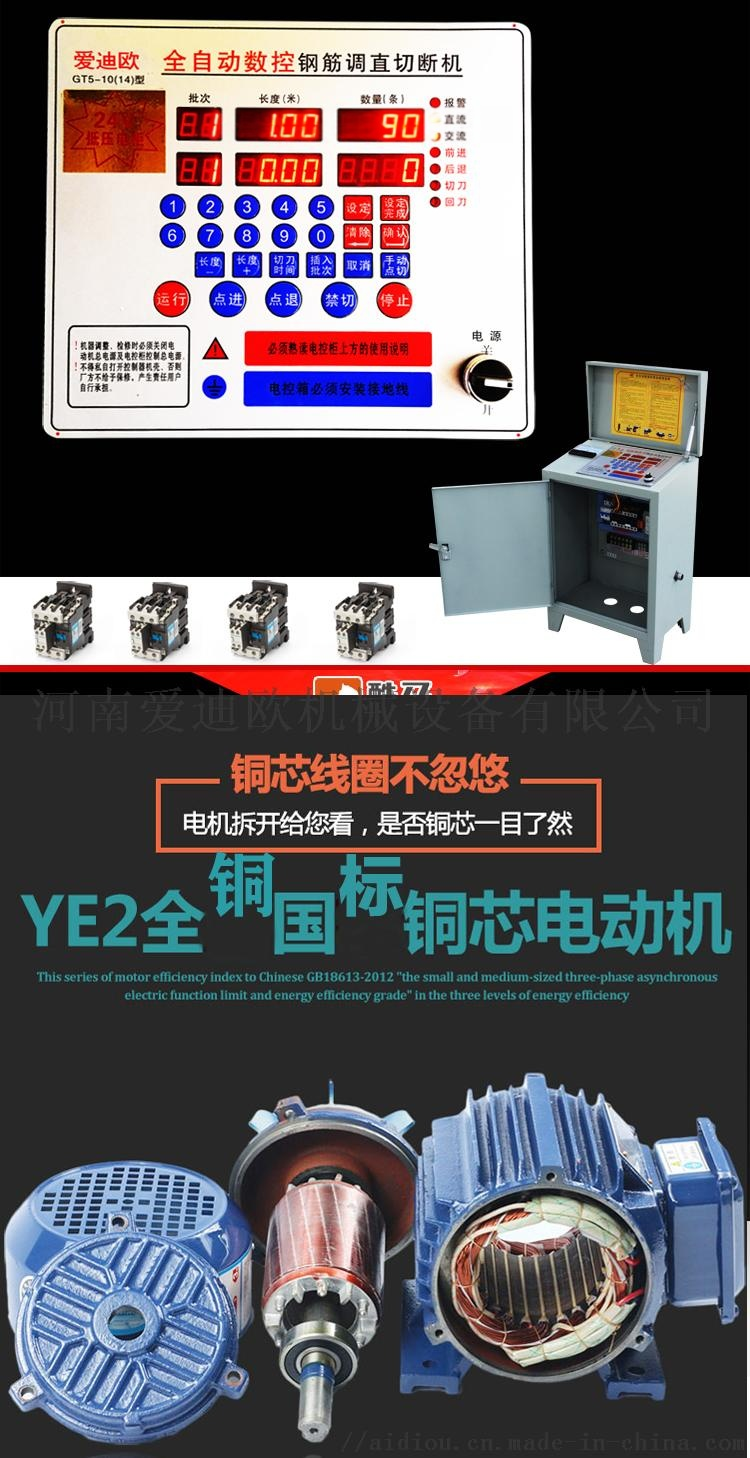 GT4-12鋼筋調直切斷機  數控截斷機 矯直機111287462