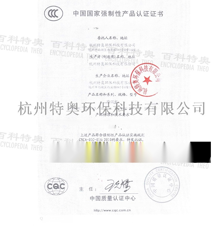 CCC证书_01.jpg