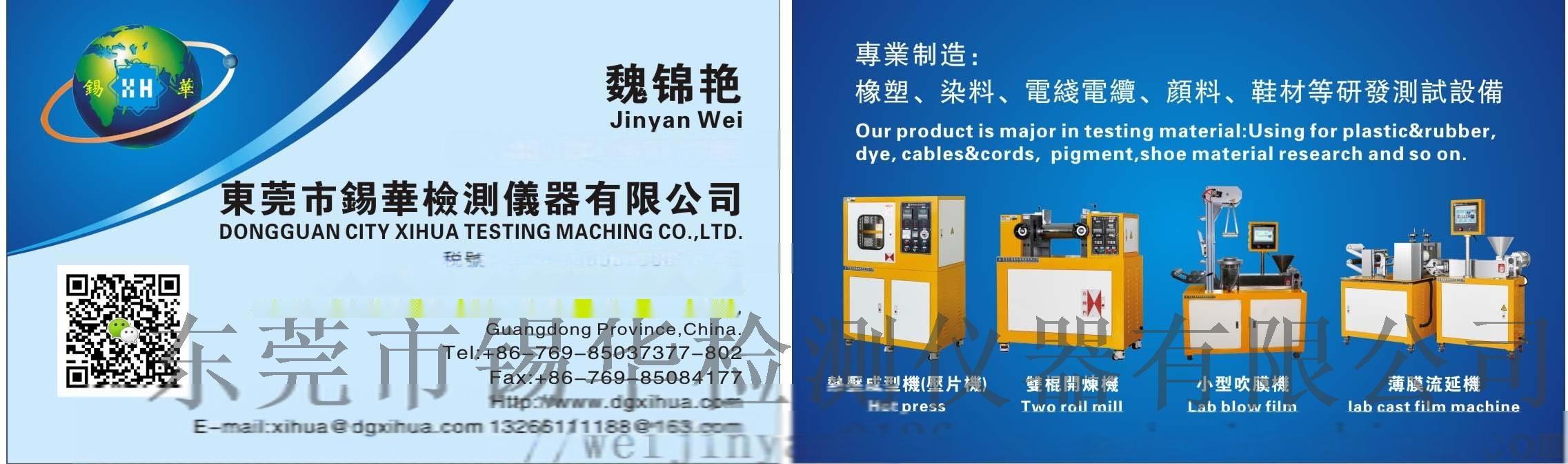 供应广东锡华双调频开炼机价格优惠81132565