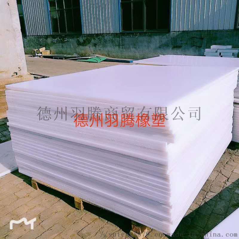 聚乙烯板 (3).jpg
